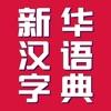 新华汉语字典-按部首 拼音 笔画 离线查询