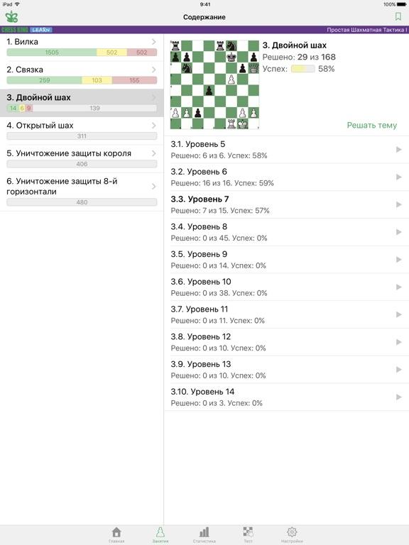 Скачать Простая Шахматная Тактика I
