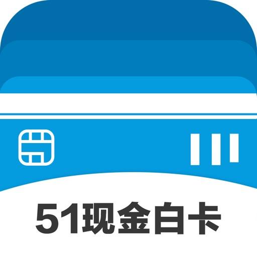 51现金白卡-3分钟即刻有钱的手机回收app