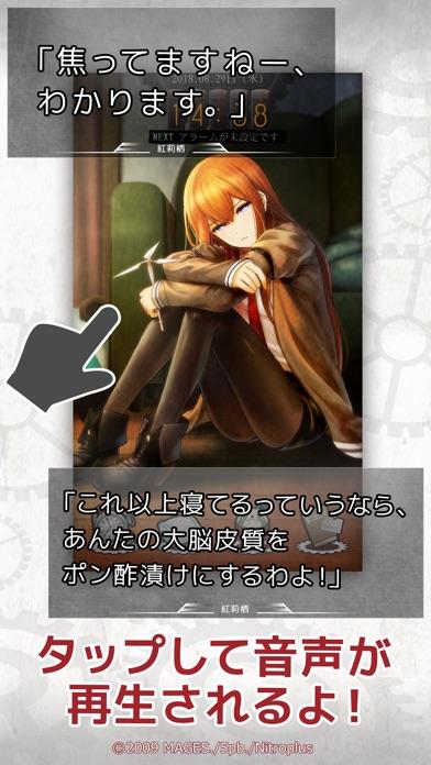 シュタインズ・ゲート アラーム~時限調和の... screenshot1