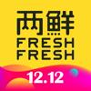 两鲜 FreshFresh - 生鲜水果超市直送