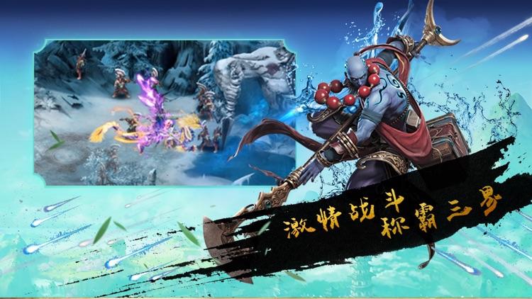 西游少年七十二变-超自由回合仙侠网游 screenshot-3