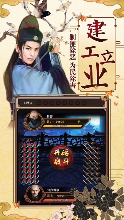 风流清官 screenshot-3