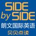 167.贝贝点读:Side by Side 朗文国际英语点读学习机