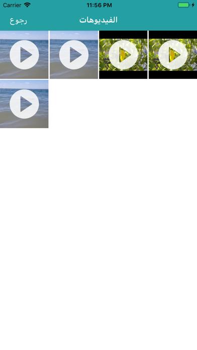 حماية اخفاء الفيديوهات بالبصمة screenshot 4