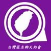 TWchat - 台灣匿名講秘密交友app