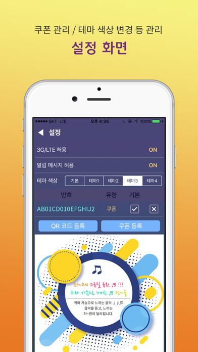 망고티 뮤직 – MangoT Musicのおすすめ画像5