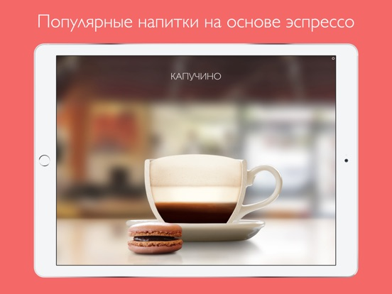 The Great Coffee App Скриншоты7