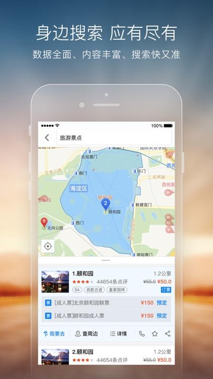 搜狗地图-专业地图,精准导航 screenshot-3