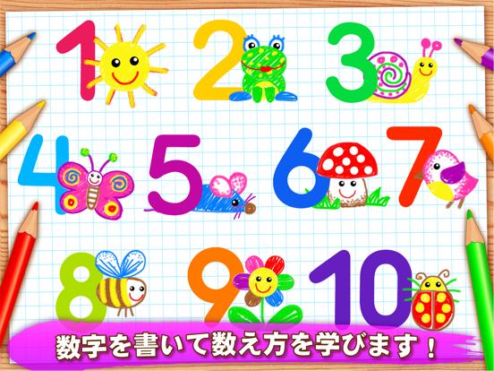 123 お絵かき 子供 向け ゲーム 幼児 数字 ペイントのおすすめ画像1