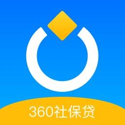 360社保贷款-极速手机借款平台