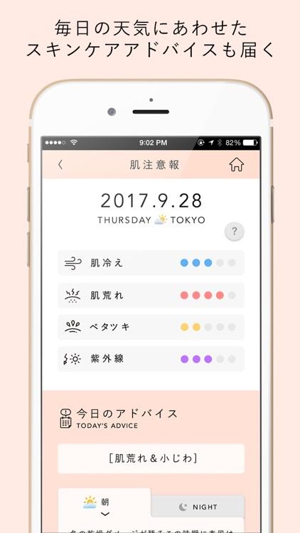 肌パシャ screenshot-3