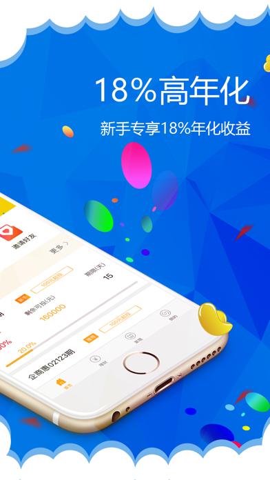 企商理财—安全靠谱投资理财平台 screenshot two