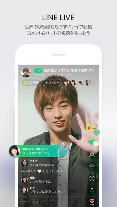 LINE LIVE- 夢を叶えるライブ配信アプリ screenshot1