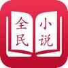 全民小说-好用的小说阅读器