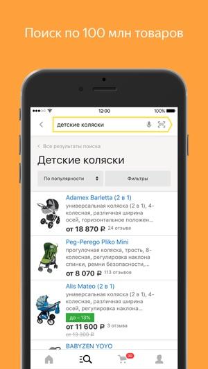 Яндекс.Маркет: товары онлайн Screenshot