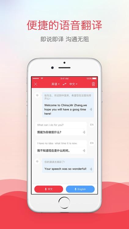 网易有道词典探索版-6亿人都在用的外语学习APP screenshot-3