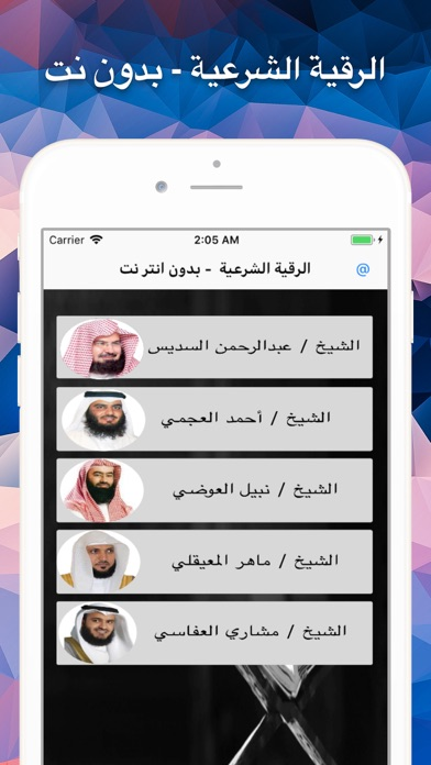 الرقيه الشرعية بدون انترنتلقطة شاشة1