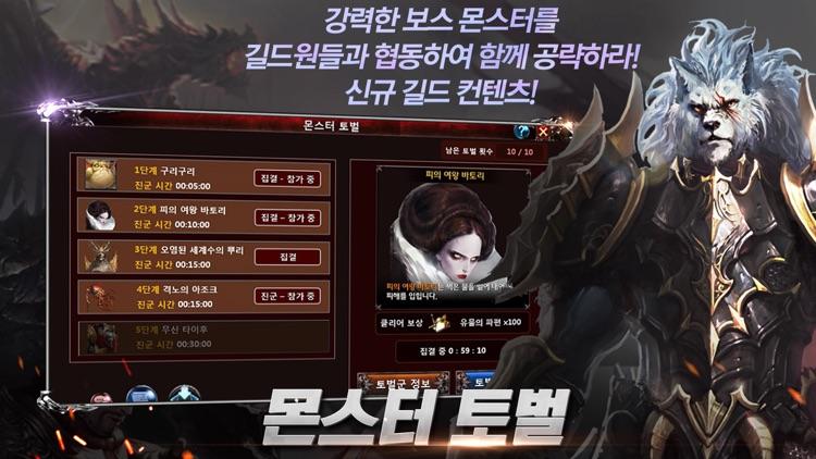 영웅의 군단 for kakao screenshot-3