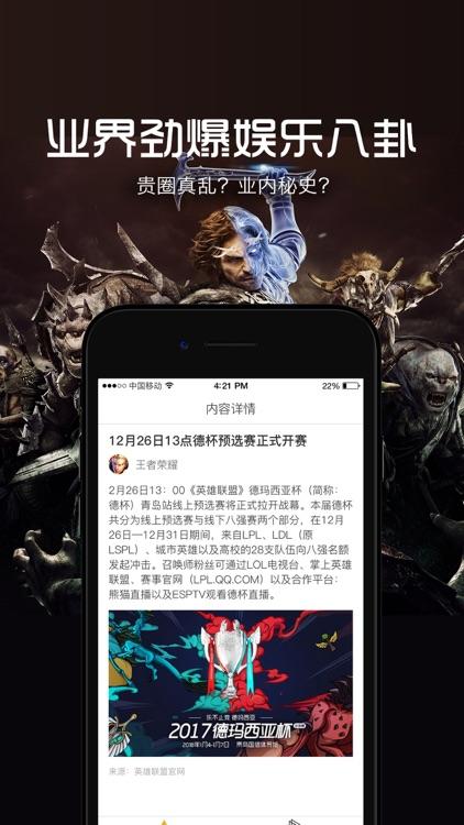 17电竞-必备的游戏赛事直播竞猜平台 screenshot-4