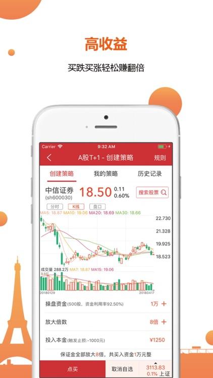 股票实盘(美股)-股票炒股原油外汇交易软件 screenshot-4