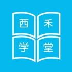 西禾学堂 icon