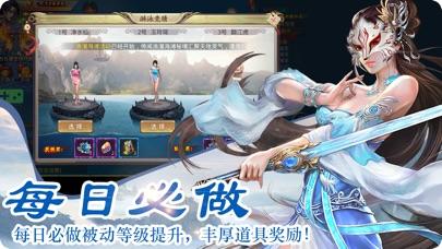 混元劫 Screenshot 2
