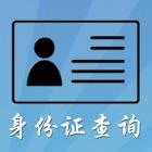 身份证号码查询和校验 icon
