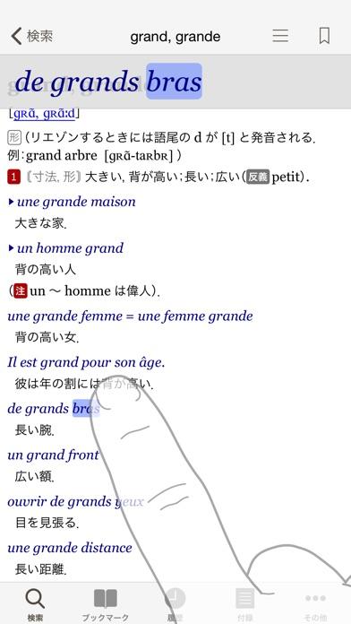 Screenshot for 小学館 ロベール 仏和大辞典 in Japan App Store