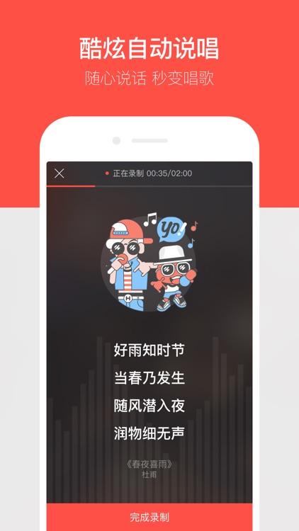 唱吧-时尚的手机KTV screenshot-4