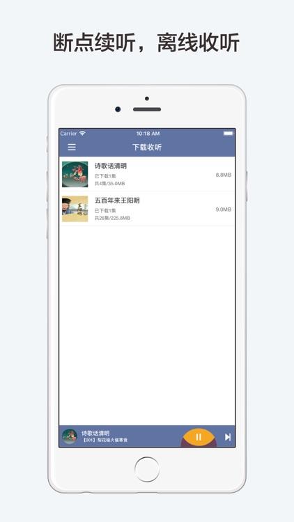 百家讲坛-有声全集【Pro版】 screenshot-3