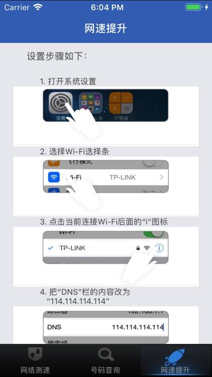 网速大师-测网速首选