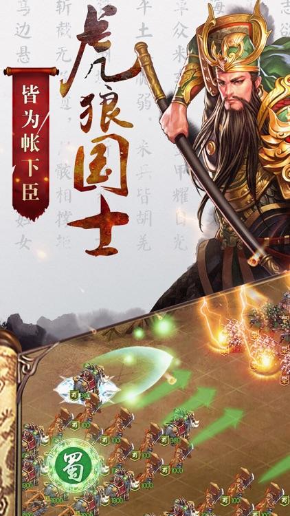 三国风云-群雄逐鹿统天下 screenshot-3