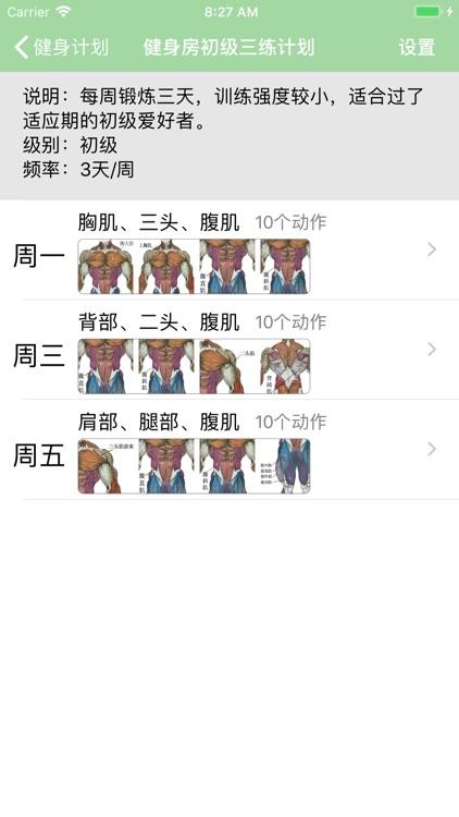 健身训练计划大全 screenshot-3