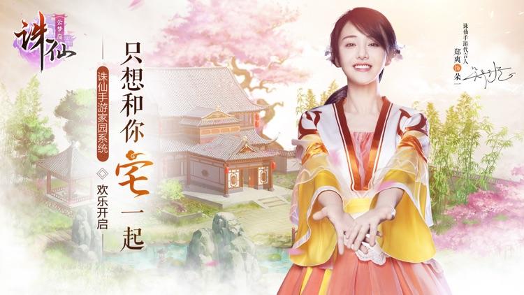 诛仙 screenshot-0