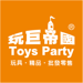 玩巨帝國Toys Party