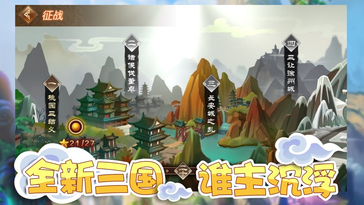 三国萌将录-三国志卡牌回合手游 screenshot-4