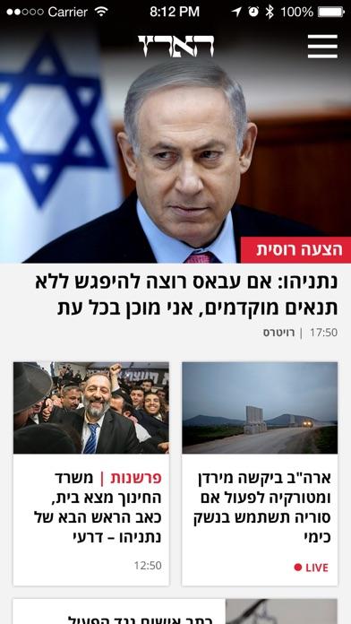 Haaretz - הארץ app image