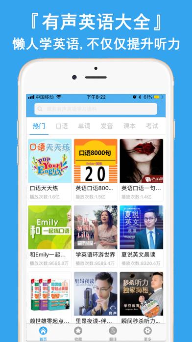 懒人学英语-自学英语单词翻译软件 screenshot one