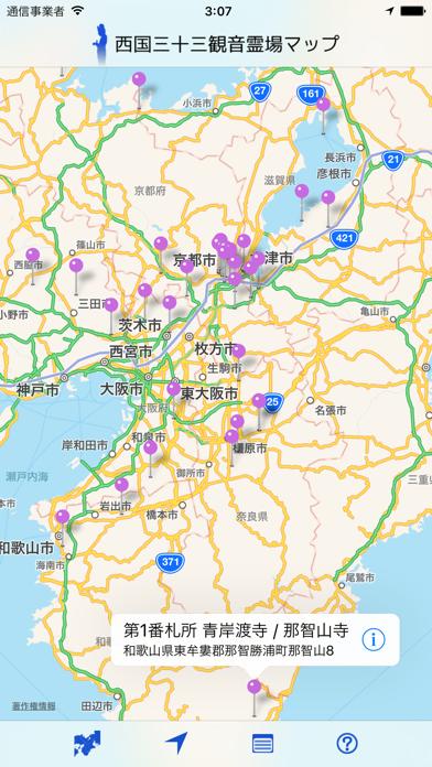 西国三十三観音霊場マップのおすすめ画像1