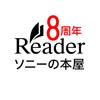 ソニーの電子書籍 Reader™ 小説・漫...