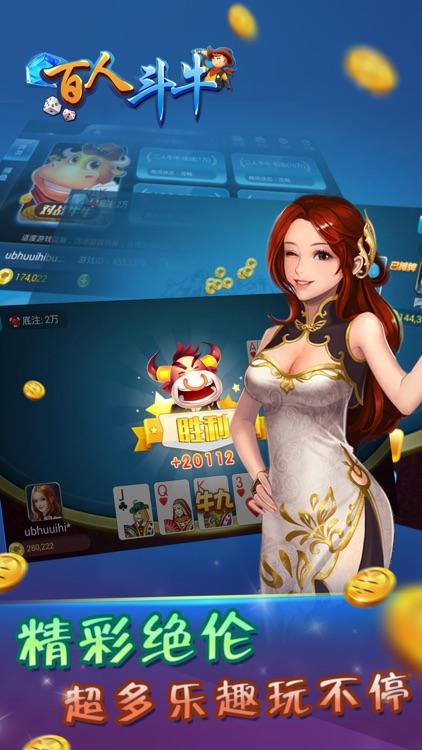 百人斗牛-欢乐斗牛休闲棋牌游戏 screenshot-4