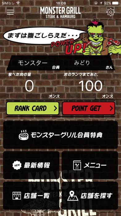 モンスターグリル公式アプリ 肉好きにオススメのステーキ屋 screenshot one