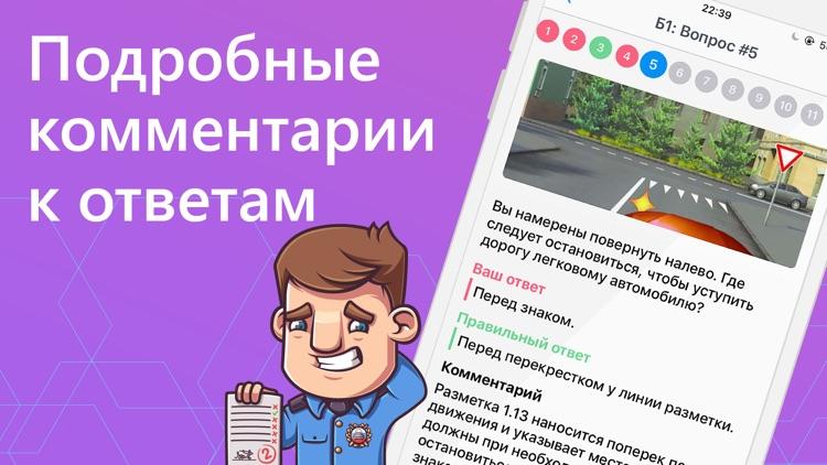 Экзамен 2018 ПДД - Билеты ГАИ screenshot-3