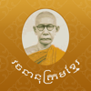 Chuon Nath Digital Dictionary