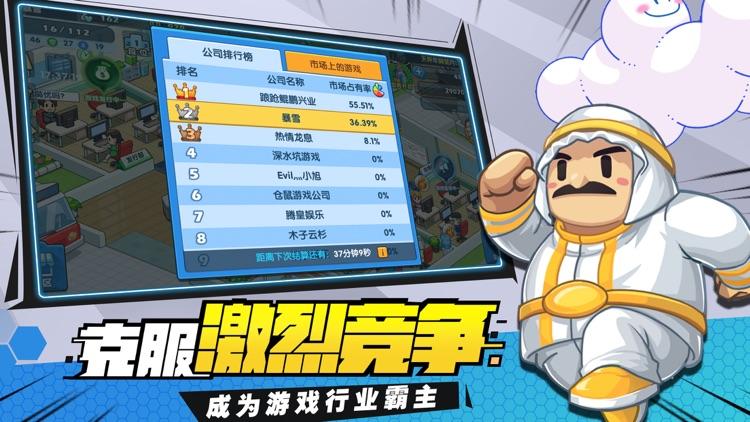 游戏发展国OL-开家游戏公司,成为商业大亨 screenshot-4