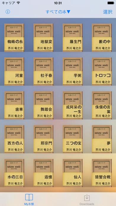 芥川龍之介 文学全集のおすすめ画像3