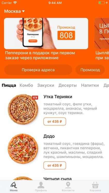 Додо Пицца. Доставка пиццы № 1