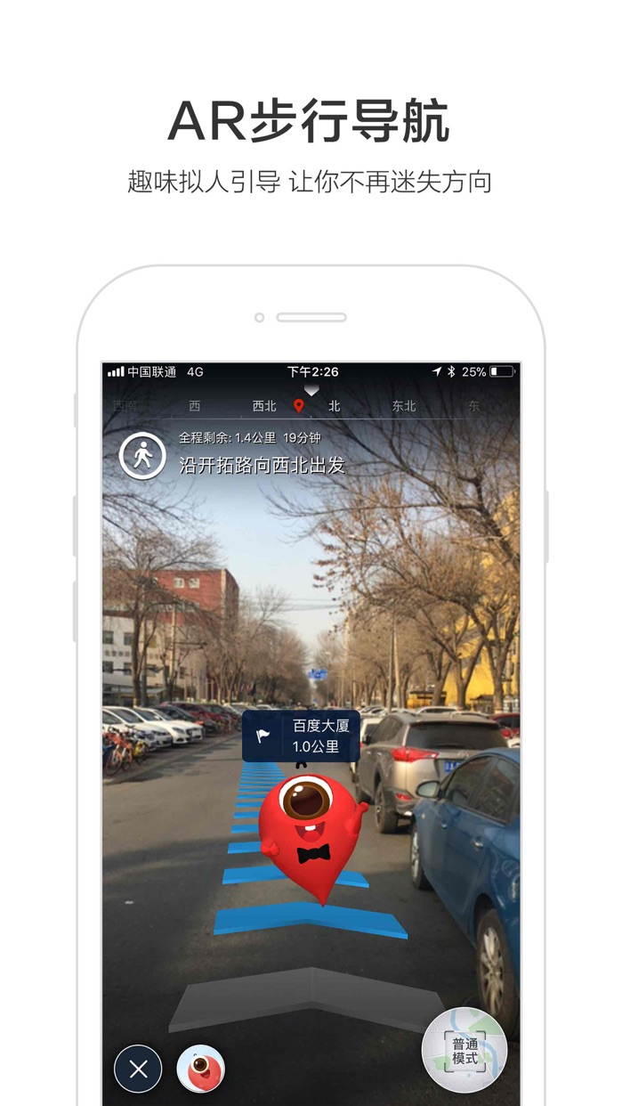 百度地图-出行导航必备的智能路线规划软件 Screenshot