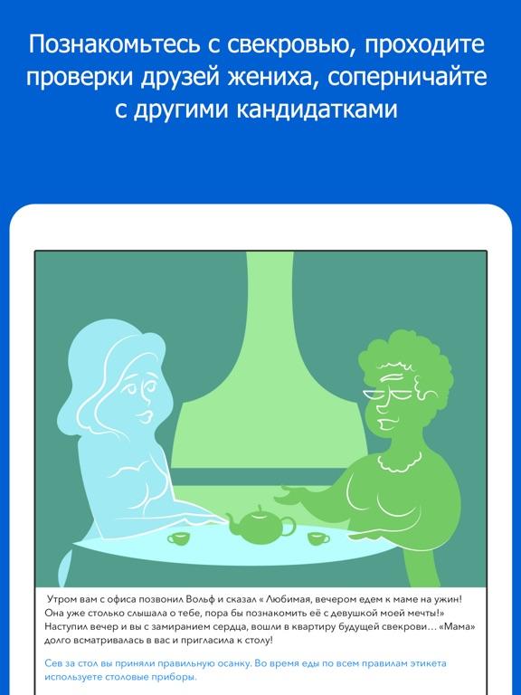 Холостяк - квест игра для iPad